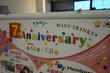 新宿ピカデリーで7周年記念イベントを2カ月にわたって開催中