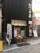 上野仲町通り商店街の串焼き屋|鶏豚問屋 だるま 池之端店