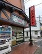 さがみ野・カスタード洋菓子店のラーメン♪