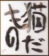 1月3日湯島、初詣がてらに猫毛WSを♪猫毛書・鏡もち猫