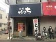 ふなっしーが選んだ新京成線沿線、スタンプラリー参加店、北習志野「麺処ゆきち」行列店へ!