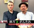 【らの道MAX5】清乃 x がんたれ