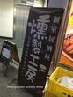 【新宿三丁目】個室で燻製料理 いろいろ燻製にしちゃう店「燻製工房」