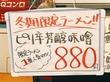 ラーメン屋 「のだ麺~緑~」