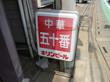 心温まる老舗店で名物「納豆入りチャーハン」とラーメンを! 中華五十番@船橋市大穴 千葉ラーメン