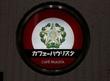 【銀座8丁目】カフェーパウリスタ