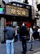 神田「鬼金棒」でカラシビ味噌らー麺を再びいただきます!