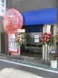 【新店】ラーメン 健やか ~ホンビノス貝の貝出汁を効かせたトリュフオイル香るラーメン~