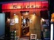 【四川料理】辛さと痺れがたまらない、特製汁なし担々麺【楊2号店:池袋】