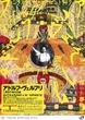 「アドルフ・ヴェルフリ 二萬五千頁の王国」展 東京ステーションギャラリー