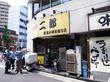 新宿「ラーメン二郎 新宿小滝橋通り店」この日の麺は激ウマ!!
