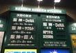 2016年 セ・リーグ公式戦『阪神vsDeNA』@甲子園球場