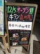 「一昨日オープン、トアロードと生田新道の交差点南東の牛タン料理の店(^_^)真田丸」