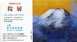 「再興第102回 院展」 東京都美術館