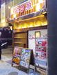 沖縄料理 金魚 本店 神戸市中央区北長狭通1-7-5 ハクサンビル B1F~1F 神戸三宮