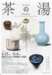 「茶の湯」展 東京国立博物館