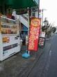 戸塚深谷・カワベのお弁当は、278円♪