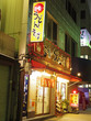 かけうどん 鳥天 松屋 加納町店 神戸市中央区加納町4-4-12 神戸三宮