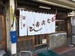 番外編 閉店後の「めん処・むく」で呑み会! 「松仙」でお酒、「深清鮓」であなご寿し♪  170426