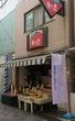 町保商店(京成曳舟)