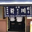 海南鶏飯食堂2、MERCER bis Ebisu(恵比寿)