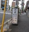 弘明寺・鎌倉街道沿いの中屋の油めん♪