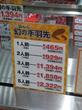 世界の山ちゃん ジェイアール名古屋タカシマヤ店/名古屋駅すぐで買える名古屋めし手羽先