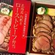 【ご当地グルメ・駅弁】『富山鱒の寿司』と『新函館北斗ローストビーフ弁当』