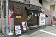 「麺彩房@中野」で つけそば大盛り