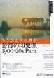 「もうひとつの輝き 最後の印象派 1900-20's paris」展 東郷青児記念損保ジャパン日本興亜美術館