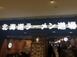 けやき 新千歳空港店 北海道・新千歳空港 空港で味噌ラーメン食べて帰ります。
