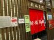 新福菜館 KiKi京橋店 (ラーメン:京橋) 近くの新福
