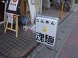 限定 鹿ラーメンをいただきました 魂麺@本八幡  千葉ラーメン