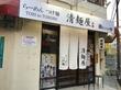 清麺屋 @その41 (ラーメン:恵美須町) ポンバシブラック