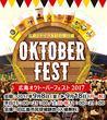 オクトーバーフェスト広島2017【9月8日~18日】ドイツのビール祭り!旧広島市民球場跡地にて!