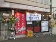 【新店】麺屋 一寸星 ~5種類の煮干を大量に使用して作った「淡麗煮干らーめん」~