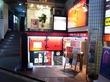 新宿「蒙古タンメン中本」の味噌インドラーメン