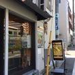 汁なし日記 その41 東京都豊島区「担々麺本舗 辣椒漢 駒込店」