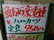 火災の一報を受けて【カフェ食堂みどり】