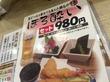 旬鮮酒場 うしお(梅田・梅三小路)