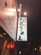 ふく流らーめん 轍 総本家 大阪・寺田町 進化するラーメンを体感です。