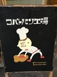 可愛いパン屋さん~♪コバトパン工場