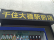 ラーメン二郎 千住大橋駅前店