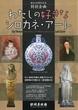 「わたしの好きなシロカネ・アート」展 松岡美術館