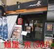 高田馬場にある塩ラーメンの人気店、麺屋 宗(そう)