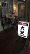 大安 大阪・天満 しっかり選ばれた肴でちょっと一杯。