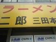 ラーメン二郎 三田本店(港区:東京都)rev11