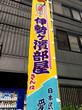 3月大阪場所 朝稽古見学に行きました。