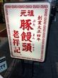 中華街の人気店、老祥記さんへ!