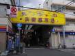 焼餃子 水餃子 ぎょうざやさん 神戸市中央区日暮通4-2-12 春日野道